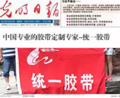 光明日报 中国专业的manbetx万博官网下载定制专家